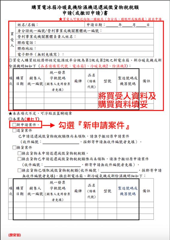 貨物稅申請書(第1頁)