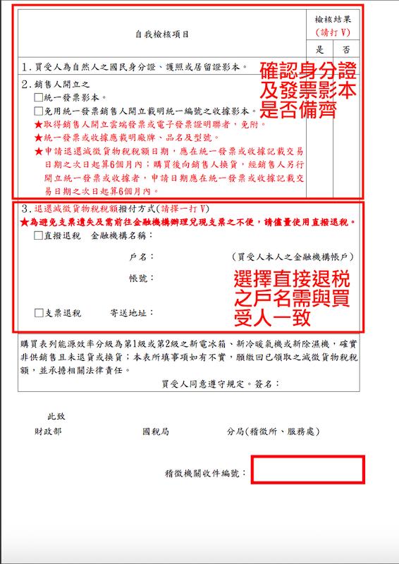 貨物稅申請書(第2頁)
